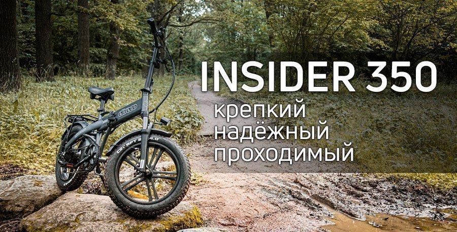 insider350_krepkiy_nadejniy_prohodimiy_900.jpg