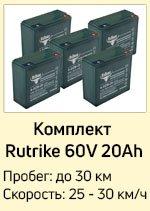 60v20ah